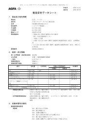 製品安全データシート - Agfa