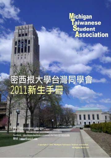 聯絡:mtsa@umich.edu - University of Michigan