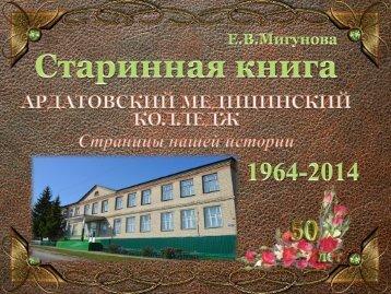 50 лет Ардатовскому медицинскому колледжу.pdf