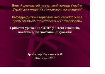 Грибкові ураження СОПР у дітей - Українська медична ...