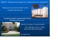 Історія розвитку ортодонтії. Вклад Полтавської школи.