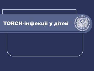 Лекційна презентація. TORCH-інфекції у дітей