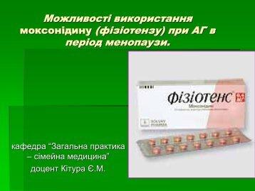 Можливості використання моксонідину (фізіотензу) при АГ.