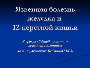 Язвенная болезнь желудка и 12-перстной кишки