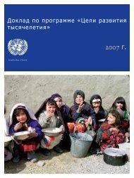 2007 г. - Millennium Development Goals Indicators
