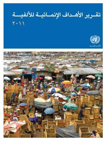 تقـرير األهـداف اإلنمـائيـة لأللفيــة - Millennium Development Goals ...