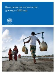 Доклад - Millennium Development Goals Indicators