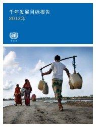 千年发展目标报告 - Millennium Development Goals Indicators
