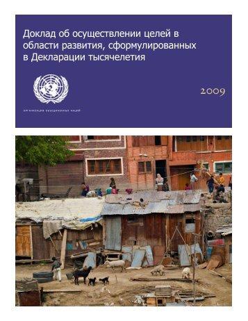 Доклад об осуществлении целей в области развития ...