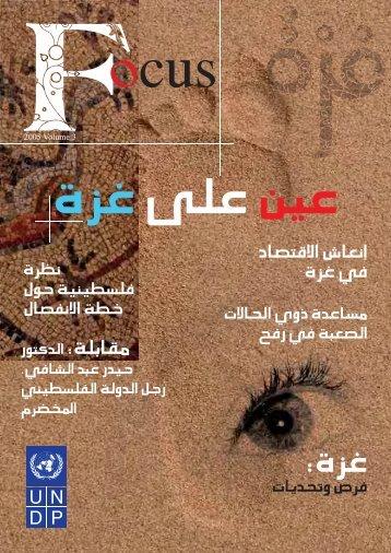 2005 Vol.3 - UNDP