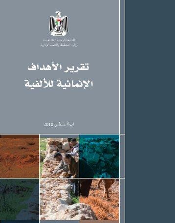 National MDG Report - UNDP