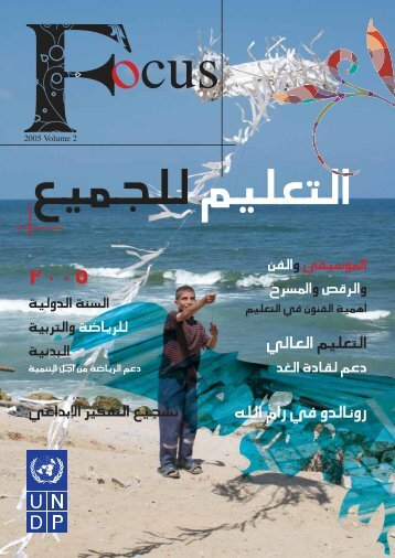 2005 Vol.2 - UNDP