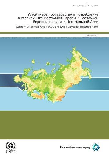 Краткое содержание - UNEP