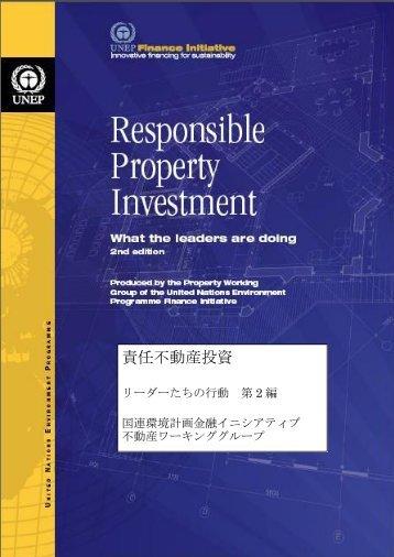 責任不動産投資