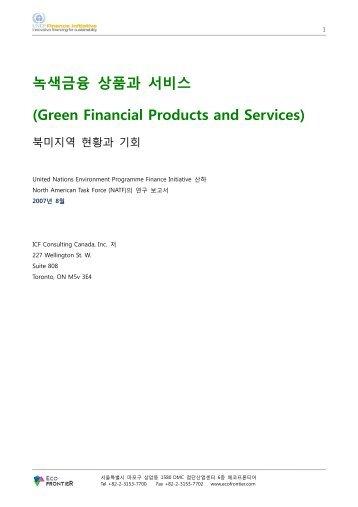 녹색금융 상품과 서비스 - UNEP Finance Initiative