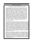 Обучающий справочник - DTIE - Page 5