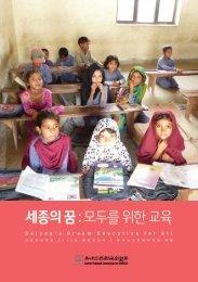 세종의 꿈 : 모두를 위한 교육 - 유네스코한국위원회