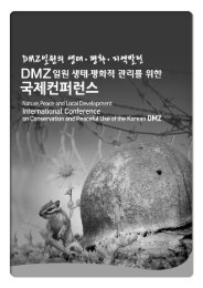 DMZ 일원 생태 평화적 관리를 위한 국제컨퍼런스 - 유네스코한국위원회