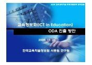 교육정보화의 ODA 진출 방안 - 유네스코한국위원회