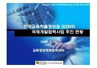 (KERIS) 국제개발협력사업 추진 현황 - 유네스코한국위원회