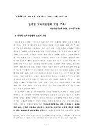 한국형 교육개발협력 모델 구축 - 유네스코한국위원회