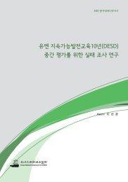 유엔 지속가능발전교육 10년(DESD) - 유네스코한국위원회