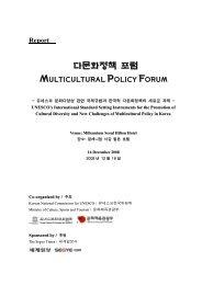 2008 다문화정책포럼 보고서.pdf - 유네스코한국위원회