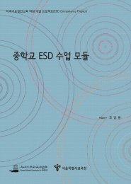 중학교 ESD 수업 모듈 - 유네스코한국위원회