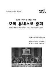 2012_제7차_모의유네스코총회_준비모임 _자료집.pdf