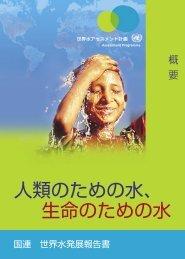 人類のための水、 生命のための水 - Unesco