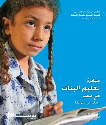 مبادرة تعليم البنات في مصر - United Nations Girls' Education Initiative