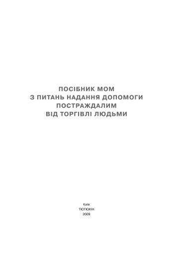 Посібник МОМ з питань надання допомоги постраждалим від
