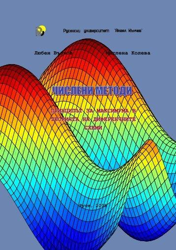 принципът за максимума в теорията на диференчните схеми