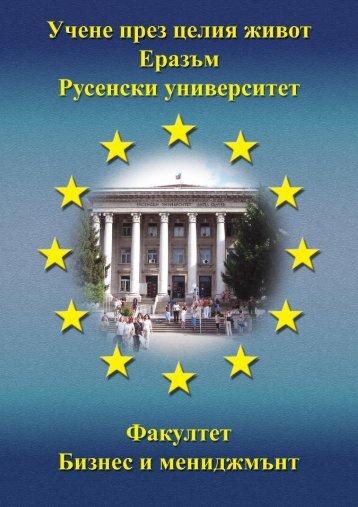 Еразъм ECTS Информационен пакет - Русенски университет ...