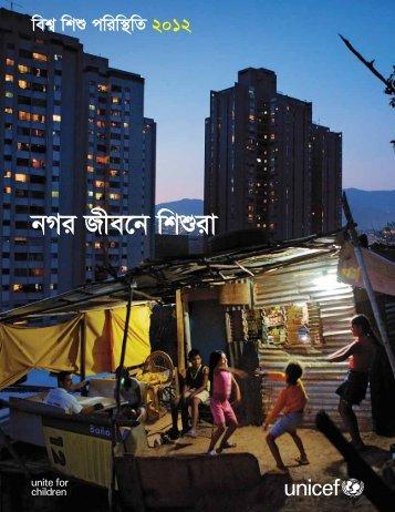 Bengali - Unicef