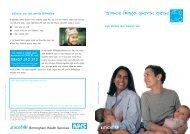 Breastfeeding your baby leaflet in Bengali - Unicef UK