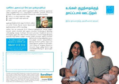 Tamil Breastfeeding