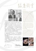 GF China - 1/2013 - Seite 7