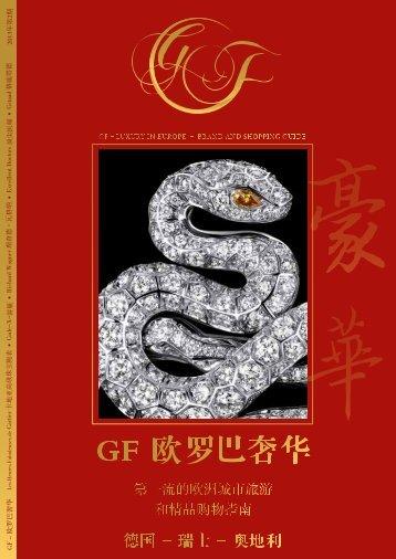 GF China - 2/2013