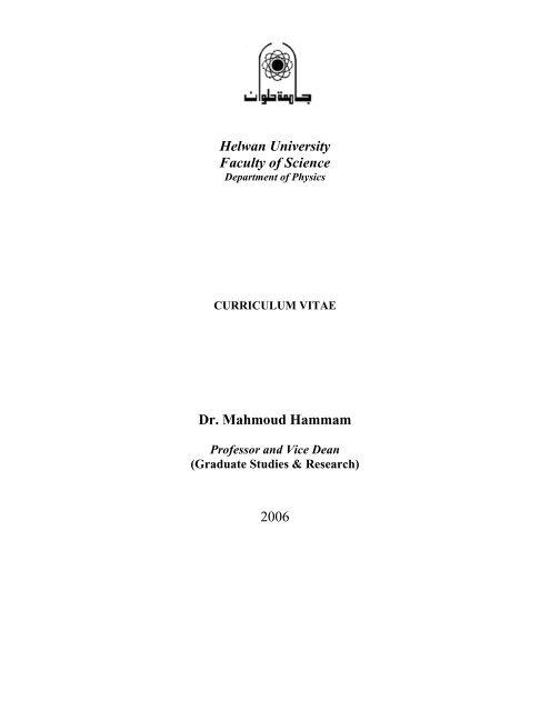 Helwan University Faculty Of Science Dr Mahmoud Hammam 2006