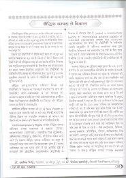 Boudhik Sampada ke vikas (Hindi) - Ipface.org
