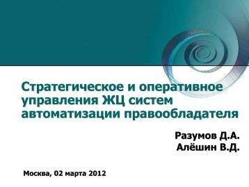 Стратегическое и оперативное управление жизненным циклом ...