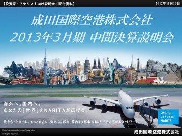 決算説明会(表紙~P36) (PDF:3.9MB) - 成田国際空港