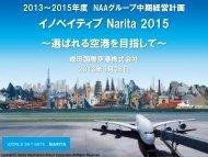 【プレス発表資料】プレゼンテーション(PDF:5.0MB) - 成田国際空港