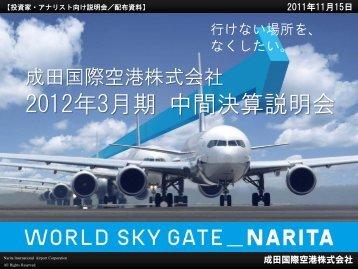 決算説明会(表紙~P34) (PDF:4.1MB) - 成田国際空港