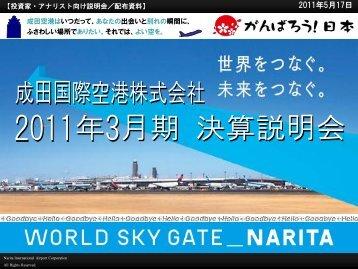 決算説明会(表紙~P37) (PDF:3.1MB) - 成田国際空港