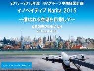 【説明会資料】プレゼンテーション(PDF:10.8MB) - 成田国際空港