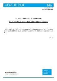 2013~2015 年度NAAグループ中期経営計画 ... - 成田国際空港