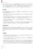 SARIO のプロフィール - Page 3