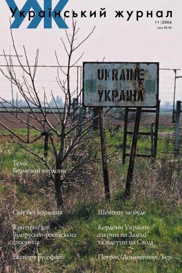 Український журнал